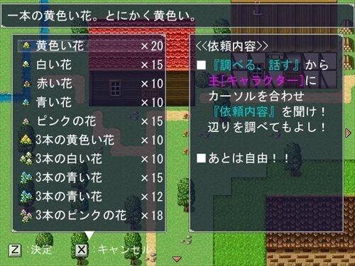 ぬるちゃんガーデン Game Screen Shot1