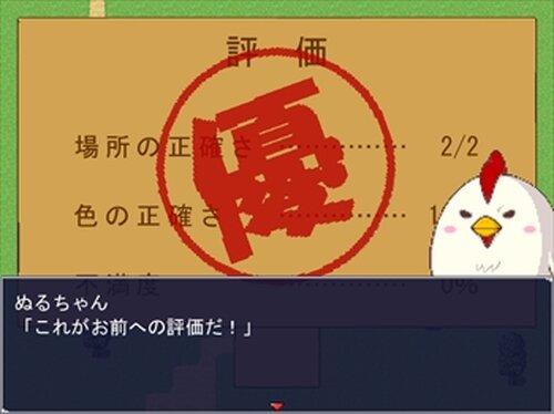 ぬるちゃんガーデン Game Screen Shot3