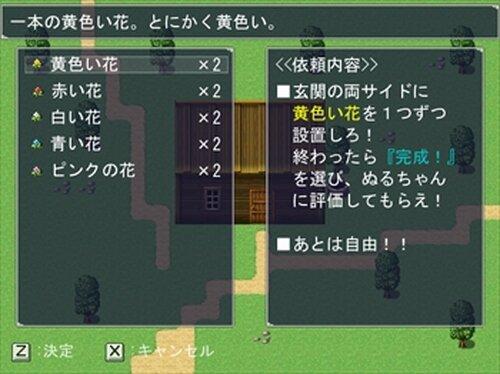 ぬるちゃんガーデン Game Screen Shots