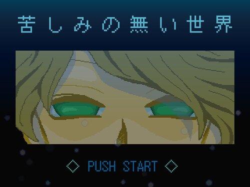苦しみの無い世界 ver1.01 Game Screen Shots