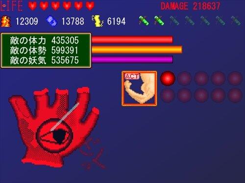 科学に飽きた人類達 第20巻 妖怪の嬉々姫 Game Screen Shot1