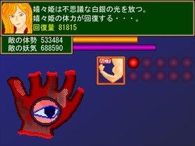 科学に飽きた人類達 第20巻 妖怪の嬉々姫 Game Screen Shot2