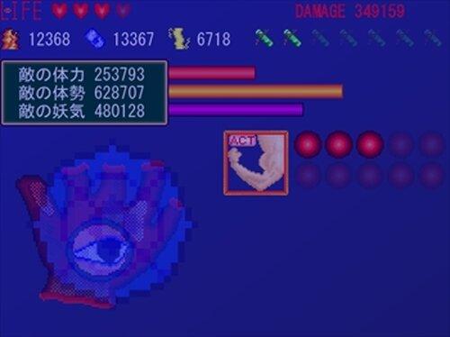 科学に飽きた人類達 第20巻 妖怪の嬉々姫 Game Screen Shot3