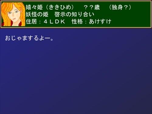 科学に飽きた人類達 第20巻 妖怪の嬉々姫 Game Screen Shot5