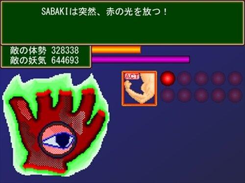 科学に飽きた人類達 第20巻 妖怪の嬉々姫 Game Screen Shots
