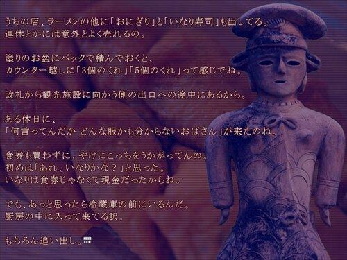 『家系の怪談 (いえけい の かいだん)』 Game Screen Shot1