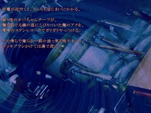 『家系の怪談 (いえけい の かいだん)』 Game Screen Shot3