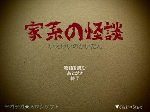 『家系の怪談 (いえけい の かいだん)』 Game Screen Shots