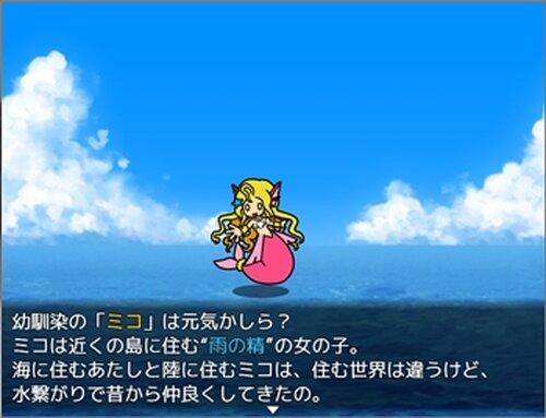 人魚時々台風、のち雨の精 Game Screen Shot2