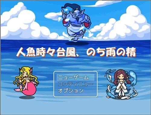 人魚時々台風、のち雨の精 Game Screen Shots
