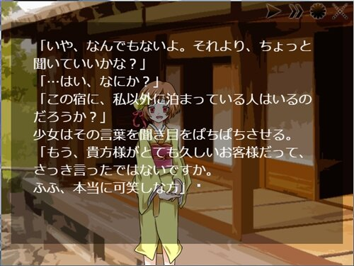 異聞 あしびきの唄 Game Screen Shot1