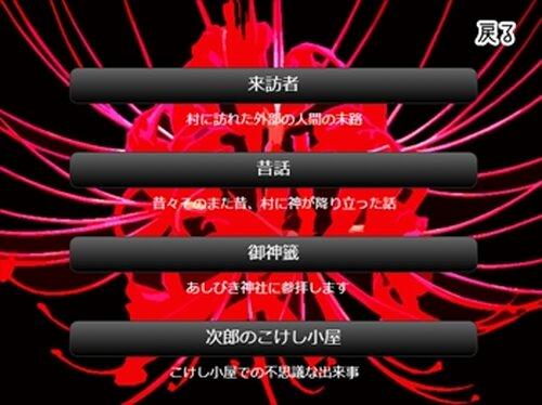 異聞 あしびきの唄 Game Screen Shot2