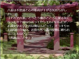 異聞 あしびきの唄 Game Screen Shot3