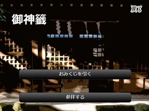異聞 あしびきの唄 Game Screen Shot4