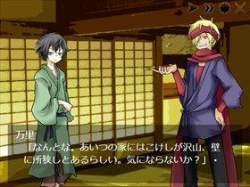異聞 あしびきの唄 Game Screen Shot5