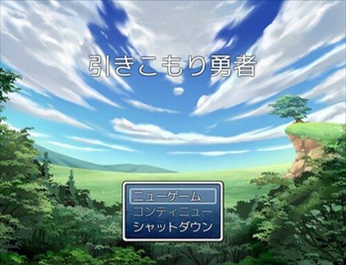 引きこもり勇者 Game Screen Shot2
