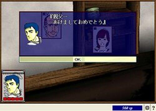 巫女おみくじ Game Screen Shots
