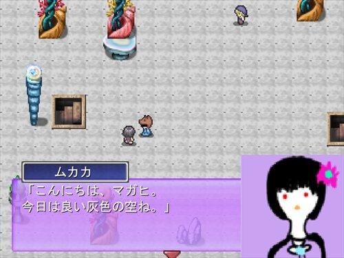 マガヒのたね Game Screen Shot1