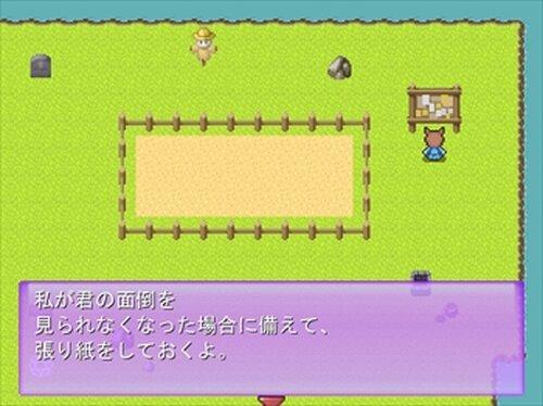 マガヒのたね Game Screen Shot2