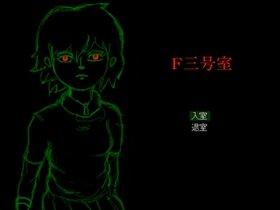 F三号室 Game Screen Shot2