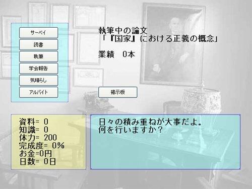 博士号への道 Game Screen Shot1