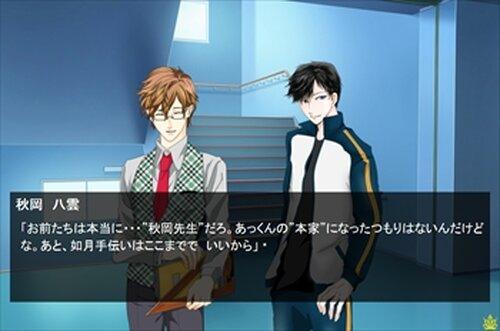 眠れるキミと王子様!?(プラウザ版) Game Screen Shot2