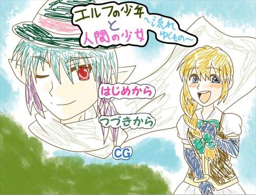 エルフの少年と人間の少女~流れゆくもの~ Game Screen Shot1