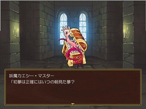 Beginning Tale~あけおめ短編~ Game Screen Shot5