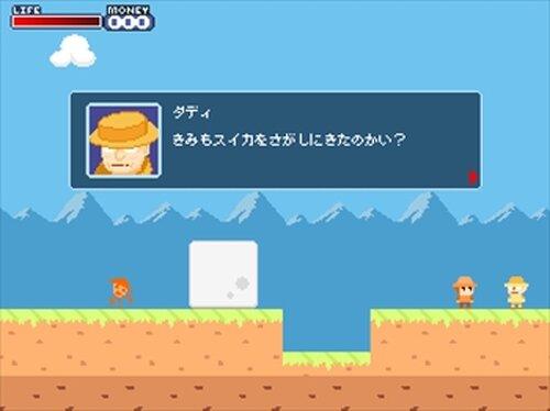 フリゲいせきの8つのスイカ Game Screen Shot2