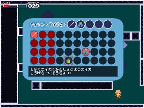 フリゲいせきの8つのスイカ Game Screen Shot4