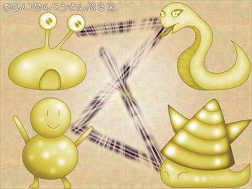 簡易戦闘サンプルZ Game Screen Shot2