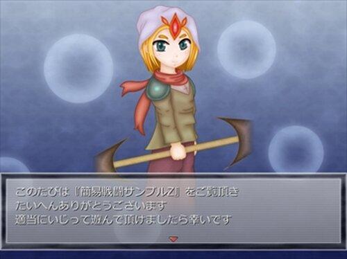 簡易戦闘サンプルZ Game Screen Shot3