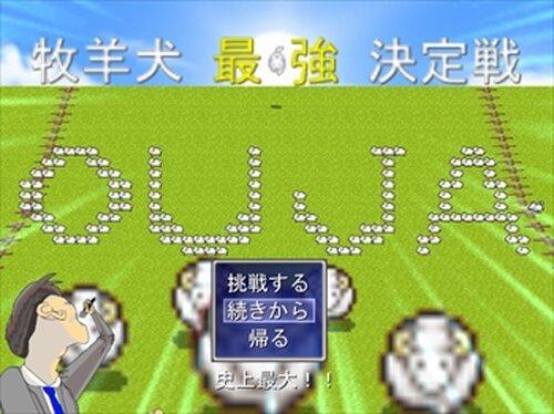 牧羊犬最強決定戦~OUJA~ Game Screen Shot2