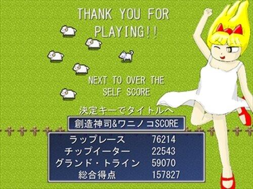 牧羊犬最強決定戦~OUJA~ Game Screen Shot5