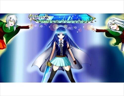 神秘の泉・レーツェルコンティネント2・ Game Screen Shots