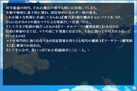 端くれ陰陽師と銀枝篇の少女 1話 Game Screen Shot2
