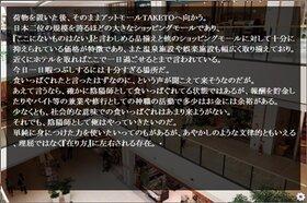 端くれ陰陽師と銀枝篇の少女 1話 Game Screen Shot3