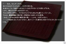端くれ陰陽師と銀枝篇の少女 1話 Game Screen Shot4