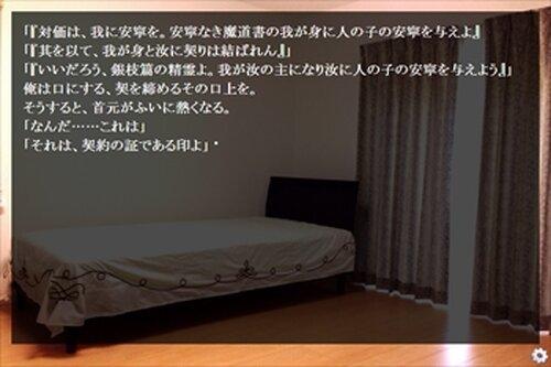 端くれ陰陽師と銀枝篇の少女 1話 Game Screen Shot5
