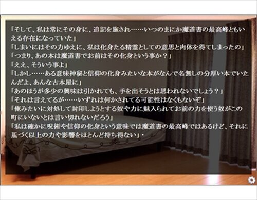 端くれ陰陽師と銀枝篇の少女 1話 Game Screen Shots