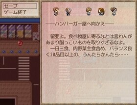 デッドラインのその先で Game Screen Shot5