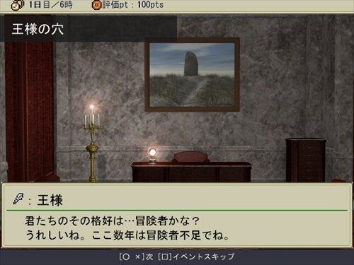 Moebirin Adventure Game Screen Shot1