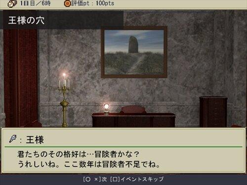 Moebirin Adventure Game Screen Shot