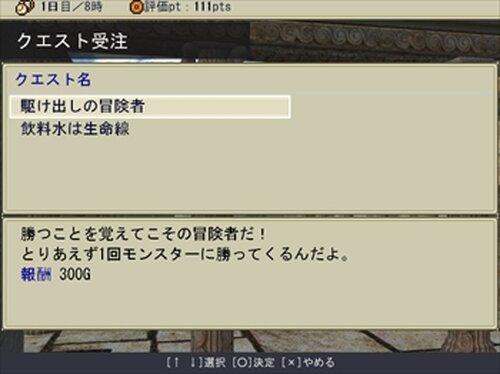 Moebirin Adventure Game Screen Shot4