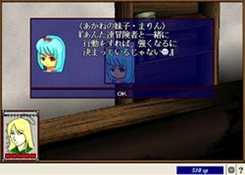 ライバル参上 Game Screen Shots