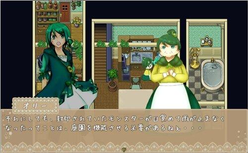 Rain Garden 体験版 Game Screen Shot1
