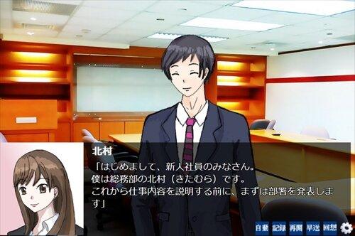 愛と恋の境界線 Game Screen Shot
