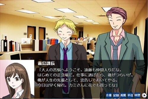 愛と恋の境界線 Game Screen Shot2