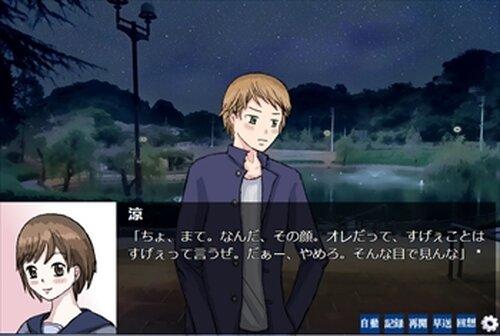 愛と恋の境界線 Game Screen Shot4