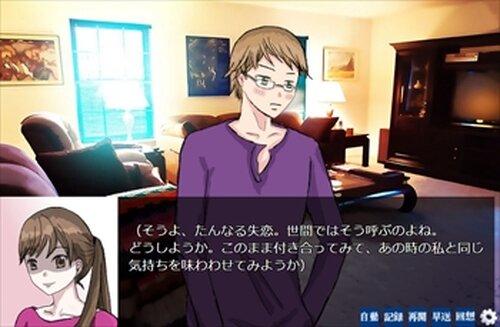 愛と恋の境界線 Game Screen Shot5